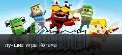 лучшие игры Когама