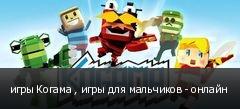 игры Когама , игры для мальчиков - онлайн