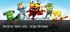 каталог всех игр - игры Когама