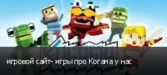игровой сайт- игры про Когама у нас