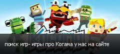 поиск игр- игры про Когама у нас на сайте