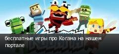 бесплатные игры про Когама на нашем портале
