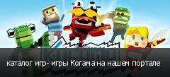каталог игр- игры Когама на нашем портале