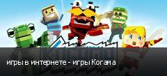 игры в интернете - игры Когама