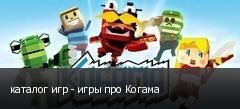 каталог игр - игры про Когама