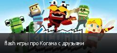 flash игры про Когама с друзьями
