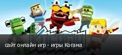 сайт онлайн игр - игры Когама