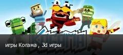 игры Когама , 3d игры