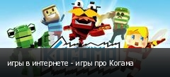 игры в интернете - игры про Когама