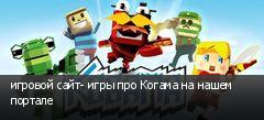 игровой сайт- игры про Когама на нашем портале