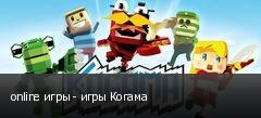 online игры - игры Когама
