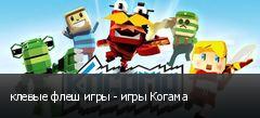клевые флеш игры - игры Когама
