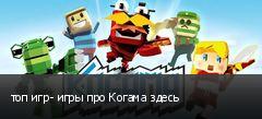 топ игр- игры про Когама здесь
