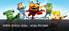 online флеш игры - игры Когама