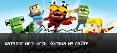 каталог игр- игры Когама на сайте