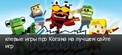 клевые игры про Когама на лучшем сайте игр