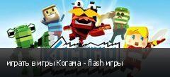 играть в игры Когама - flash игры
