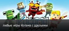 любые игры Когама с друзьями