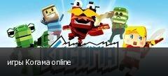 игры Когама online