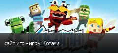 сайт игр - игры Когама
