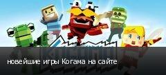 новейшие игры Когама на сайте