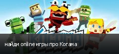 найди online игры про Когама