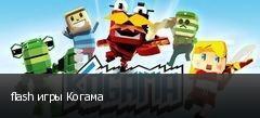 flash игры Когама