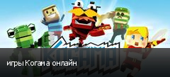 игры Когама онлайн
