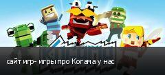 сайт игр- игры про Когама у нас