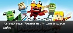 топ игр- игры Когама на лучшем игровом сайте
