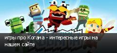игры про Когама - интересные игры на нашем сайте