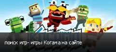 поиск игр- игры Когама на сайте