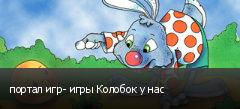 портал игр- игры Колобок у нас