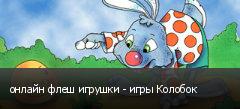 онлайн флеш игрушки - игры Колобок