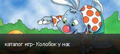 каталог игр- Колобок у нас
