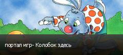 портал игр- Колобок здесь