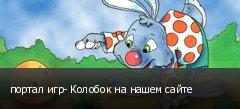 портал игр- Колобок на нашем сайте