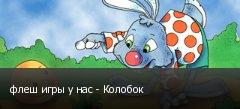 флеш игры у нас - Колобок