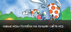 новые игры Колобок на лучшем сайте игр