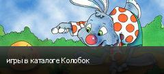 игры в каталоге Колобок