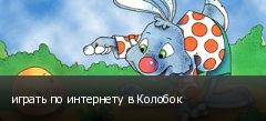 играть по интернету в Колобок