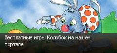 бесплатные игры Колобок на нашем портале