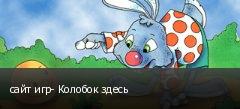 сайт игр- Колобок здесь