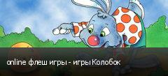 online флеш игры - игры Колобок