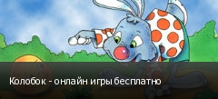 Колобок - онлайн игры бесплатно