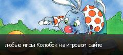 любые игры Колобок на игровом сайте