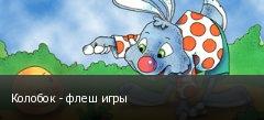 Колобок - флеш игры