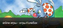 online игры - игры Колобок