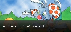 каталог игр- Колобок на сайте