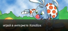 играй в интернете Колобок